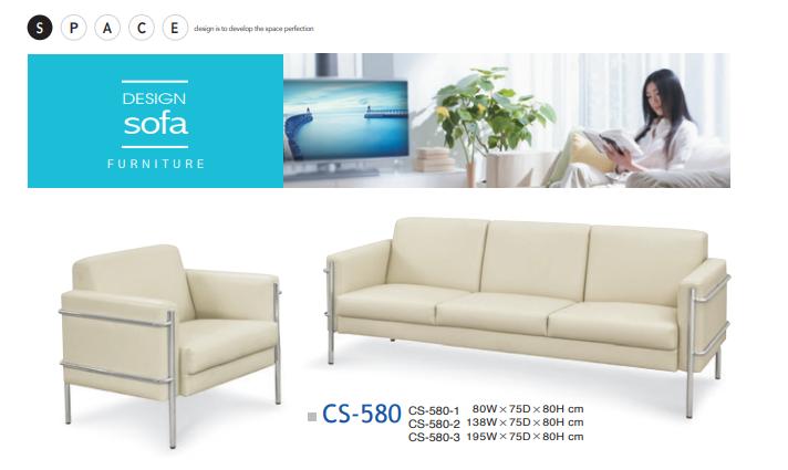 CS-580辦公沙發