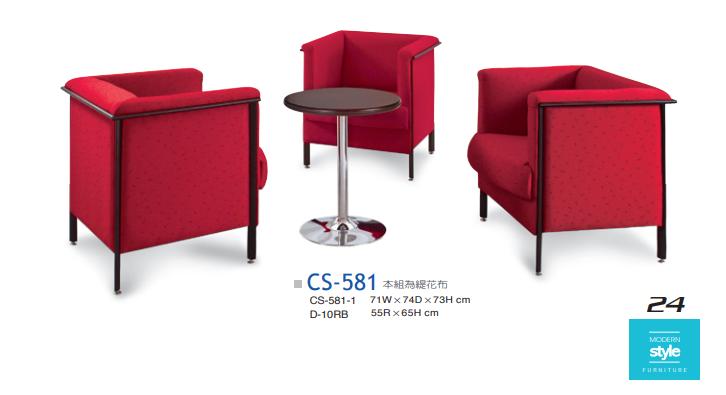 CS-581辦公沙發