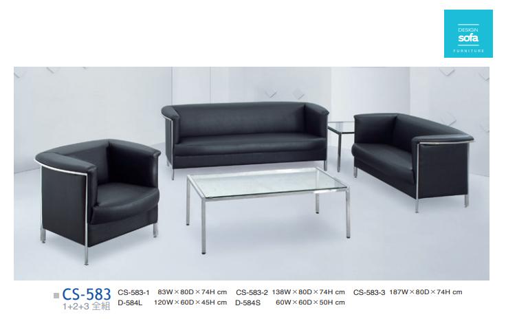 CS-583辦公沙發