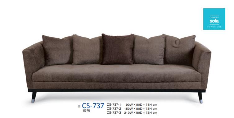 CS-737造型沙發