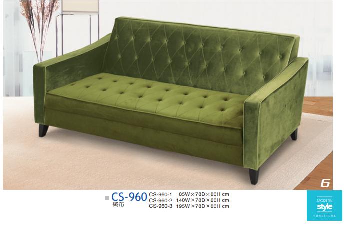 CS-960造型沙發