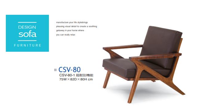 CSV-80洽談沙發