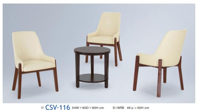 CSV-116洽談沙發