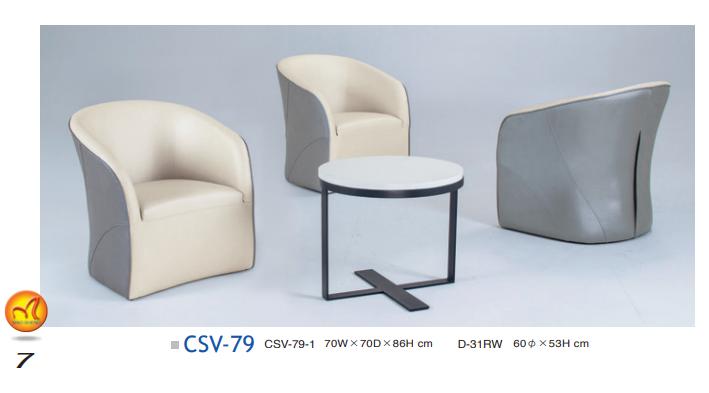 CSV-79洽談沙發