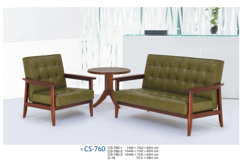 CS-760造型沙發
