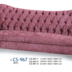 CS-967 造型沙發